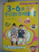 【書寶二手書T3/保健_XGG】3-6歲全日飲食規劃書_林美慧