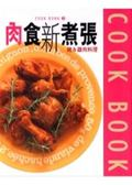 (二手書)肉食新煮張─豬&雞肉料理