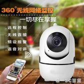 帶語音對講全景監控器攝像頭360度無線雙向高清wifi手機遠程家用【帝一3C旗艦】IGO