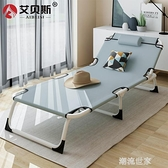 多功能折疊床單人床家用成人午休床午睡躺椅辦公室簡易床行軍陪護MBS『潮流世家』