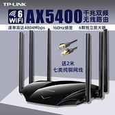 路由器 WiFi6無線路由器AX5400全千兆高速網絡雙頻5G千兆端口tplink家用穿墻王穩定 城市科技