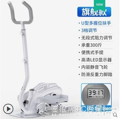 踏步機家用神器腳踏健身器材運動女靜音小型橢圓機 圖拉斯3C百貨