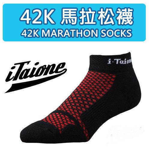 42K慢跑襪馬拉松襪-黑熱情紅