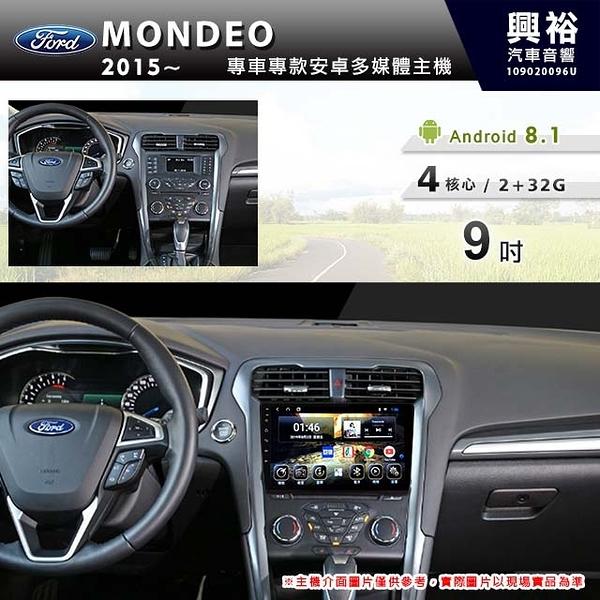 【專車專款】2015~19年FORD MONDEO專用 9吋無碟安卓機*4核心2+32※倒車選配 (另售八核心