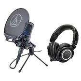 audio-technica 靜電型電容式麥克風 AT2020USB+ + 專業型監聽耳 ATHM50x