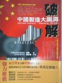 【書寶二手書T6/社會_KDE】破解-中國製造大黑洞_涼熱