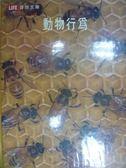 【書寶二手書T8/科學_YDT】動物行為_生活自然文庫