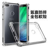空壓殼 HTC Desire 12 12S 19 Plus 冰晶盾 透明 手機殼 氣囊 矽膠 全包 防摔 保護套 保護殼