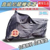 【網特生活】高麗斯 高級尼龍機車罩 M~2XL 防曬 防汙 防竊 防刮 戶外 台灣製造