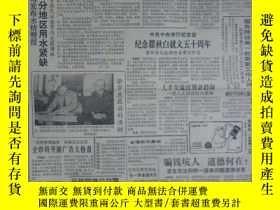 二手書博民逛書店罕見新民晚報1986年4月4日Y398003