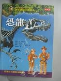 【書寶二手書T5/兒童文學_ODC】神奇樹屋小百科1恐龍_威爾奧斯本, 瑪麗波奧斯本