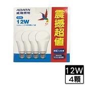 威剛 LED 4入組燈泡-白光(12W)【愛買】