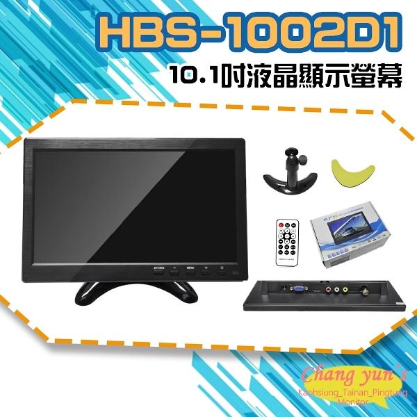 高雄/台南/屏東監視器 HBS-1002D1 10.1吋 四輸入液晶顯示螢幕 HDMI VGA BNC AV