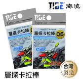 漁拓釣具 TIDE潮流 層探卡拉棒 (2粒入)