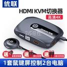 切換器 kvm切換器2口hdmi筆記本電腦電視顯示器共享器高清4k共享鼠標鍵盤
