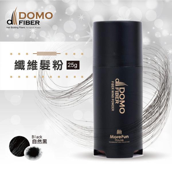 【電動髮粉】專用 奈米纖維髮粉 增髮纖維25g 共有三色 極速炫豐 電動式纖維髮粉