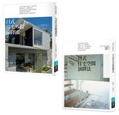 日式住宅空間+外觀設計法套書【城邦讀書花園】
