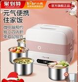 便當盒 小熊電熱飯盒便攜可插電多功能神器上班族自熱蒸煮加熱保溫便當盒 風馳
