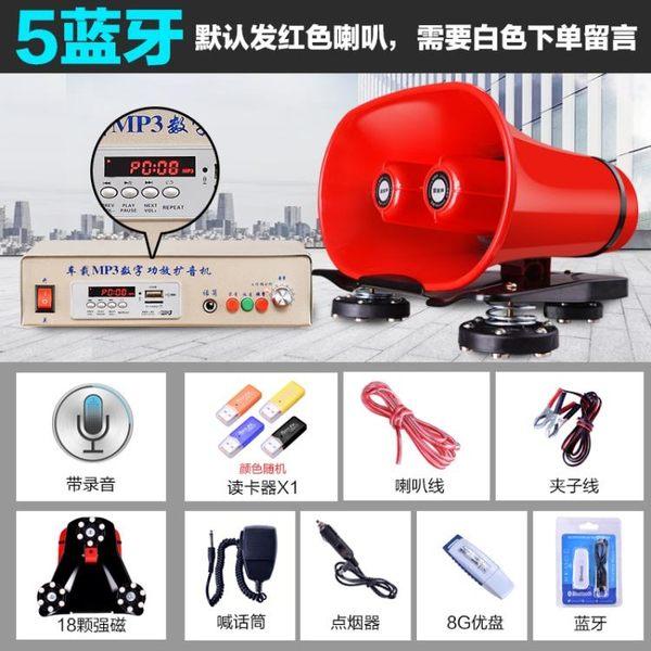 12v24v車載喇叭 汽車擴音器錄音喊話機 車頂大功率廣告宣傳揚聲器 IGO