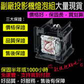 【Eyou】ET-LAD55W Panasonic For OEM副廠投影機燈泡組 PT-D5600、PT-D5500UL