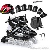 溜冰鞋輪滑冰鞋直排套裝可調碼兒童男女旱冰鞋發光閃光YYJ(速度出貨)