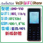 網路電話SIP VoIP網內免費WiFi手機 DMP-330