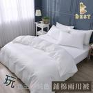 【BEST寢飾】經典素色鋪棉兩用被套 純淨白 日式無印 柔絲棉 台灣製