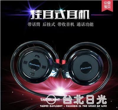 無線運動藍芽耳機 4.0頭戴式插卡帶FM 跑步隨身聽運動型MP3 台北日光