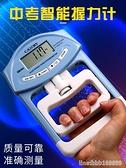 握力器 握力計測試儀中考專用測力計成人學生可調節握力表電子計數握力器 瑪麗蘇