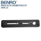 【聖影數位】Benro 百諾 MPB25 多功能攝影長板支架快拆板 載重3.5KG  【公司貨】MPB-25