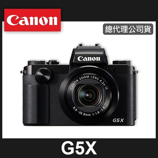 【現貨】公司貨 Canon PowerShot G5X 直覺式 軍艦型 EVF 觀景窗 專業級 類單眼相機 屮R2