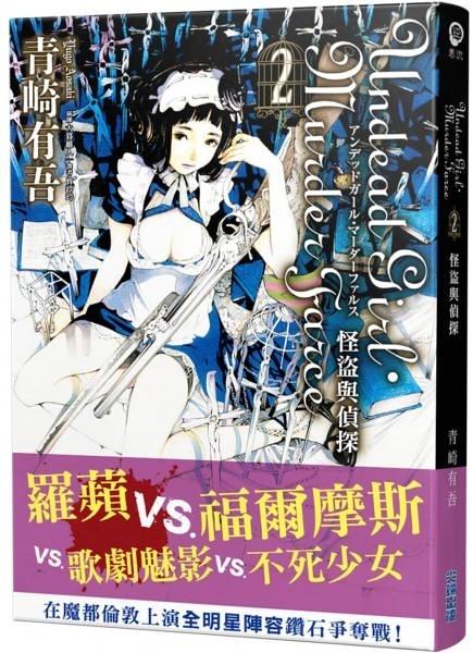 Undead Girl·Murder Farce(02) 怪盜與偵探【城邦讀書花園】