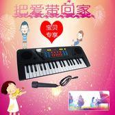 樂子奇37鍵女童電子琴早教寶貝 迷你小鋼琴微型麥克風多功能玩具 初見居家
