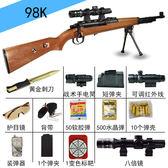 玩具槍 98k絕地求生兒童玩具槍awm可發射水彈槍ak47狙擊槍男孩仿真手搶 igo城市玩家