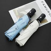 雨傘男女自動折疊晴雨兩用防曬防紫外線大號黑膠遮陽太陽傘雙人傘