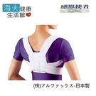 【海夫健康生活館】護具 挺胸束帶 調整駝背者軀幹ALPHAX 日本製