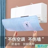 冷氣擋風板 防直吹冷氣出風口檔板月子遮導風罩壁掛式通用免安裝【海阔天空】