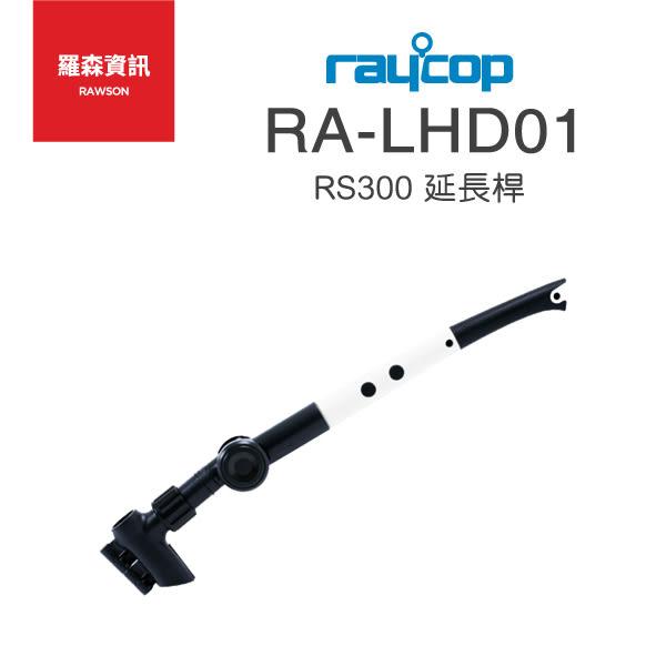 【羅森】Raycop RS300 RS-300J 延長桿 操作桿 加長桿 除蹣機 塵蹣機 群光公司貨