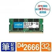 (新)Micron 美光 Crucial NB-DDR4 2666 32G(2R*8)筆電記憶體 CT32G4SFD8266