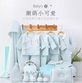 新生兒禮盒 嬰兒衣服套裝0-3個月6初生剛出生滿月寶寶用品 - 雙十一熱銷