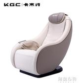 按摩椅 KGC/卡杰詩迷你智慧小按摩椅家用新款小型全自動電動按摩沙發椅 MKS阿薩布魯