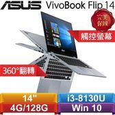 ASUS華碩 VivoBook Flip 14 TP412UA-0061B8130U 筆記型電腦 銀河藍