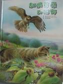 【書寶二手書T6/少年童書_KGU】越過草原和田野