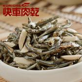 【快車肉乾】C8杏仁丁香魚
