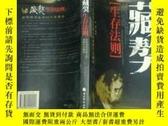 二手書博民逛書店罕見藏獒生存法則Y23984 方軍 中國華僑出版社 出版2005