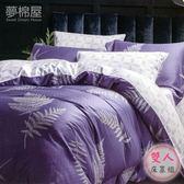 有下擺床裙款-加高35cm-正60支100%天絲標準5尺雙人八件式鋪棉兩用被床罩組-雅影-TENCEL-夢棉屋