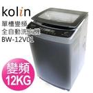 【南紡購物中心】KOLIN 歌林 直驅變頻單槽洗衣機 BW-12V01