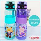 《Tritan無毒》英國貝爾熊  正版 健康 無雙酚A 無塑化劑 休閒水壺 水瓶 600ml  B05133