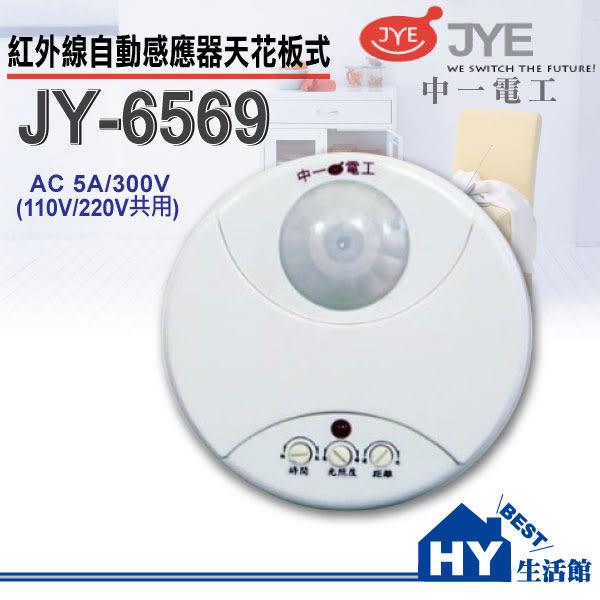 中一電工 JY-6569 紅外線自動感應器 天花板型感應器 適合各種 燈具 燈泡