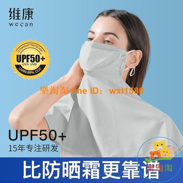 臉基尼 冰絲涼感防曬面罩遮陽口罩護頸全臉夏季防紫外線透氣薄款【樂淘淘】